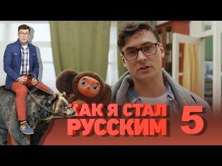 Как я стал русским - Сезон 1 Серия 5 - русская комедия HD