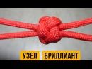 Бриллиантовый узел из паракорда