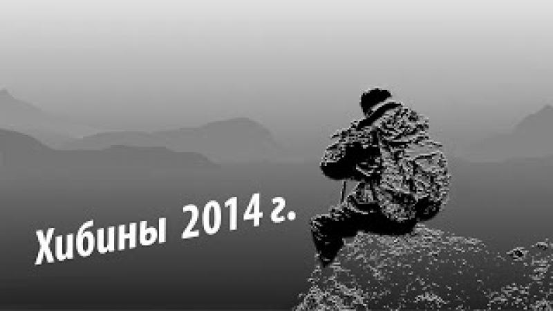 ХИБИНЫ 2014 / Hibiny 2014 / видеодневник / избранное