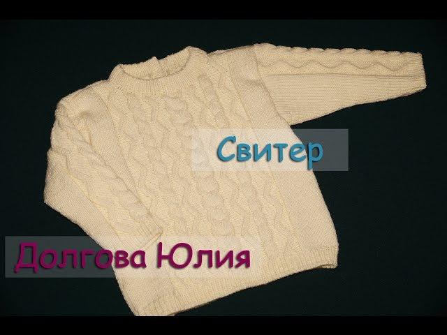 Свитер / пуловер спицами - схема вязания для начинающих / Sweater - Knitting for Beginners
