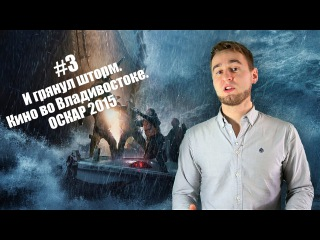 #3. И грянул шторм. Как снимают кино во Владивостоке