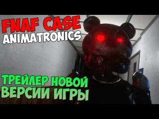 FNAF C.A.S.E Animatronics - НОВАЯ СТРАШНАЯ ВЕРСИЯ ИГРЫ!
