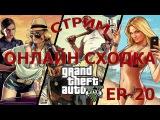 Стрим - GTA5 PC [ ГТА5 ПК ] ОНЛАЙН [EP-20] - Добиваем обновы