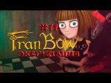 Fran Bow #11 Эксгумация