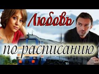 Поезд. Любовь По Расписанию Русские Фильмы Русские Сериалы Мелодрамы