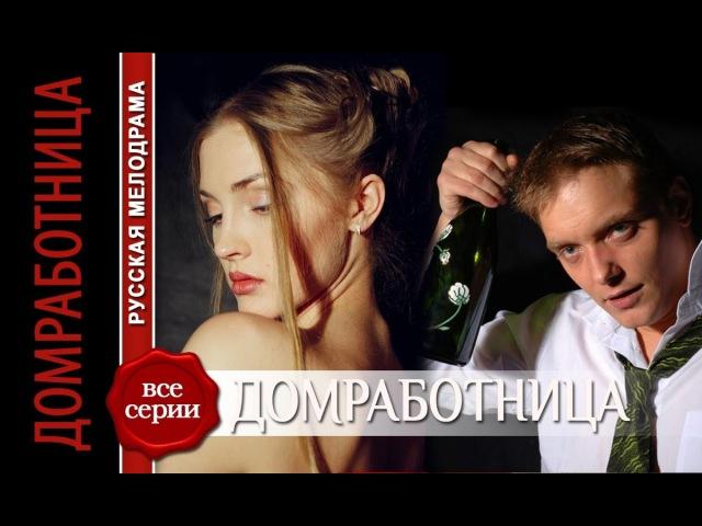 Домработница (2015) ВСЕ СЕРИИ Мелодрама Россия 2015 Новинки Мелодрама 2015