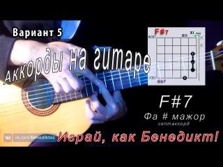 F7 аккорд (ФА ДИЕЗ МАЖОР СЕПТАККОРД) как играть. Уроки гитары - Играй, как Бенедикт...