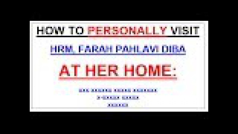 How to visit Her Royal Majesty, Empress Farah P Diba, at her home!