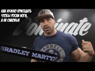 Bradley Martyn: