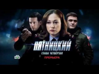 Новая глава сериала Пятницкий. Премьера четвертого сезона - 23 ноября на НТВ