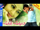 Chukkallo Chandrudu Telugu Full Movie | Siddharth | ANR | Sada | Charmi | Sunil | Telugu Filmnagar