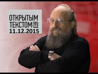 Анатолий Вассерман - Открытым текстом 11.12.2015