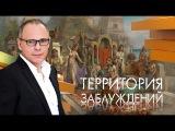 Территория заблуждений с Игорем Прокопенко. 2014.08.21