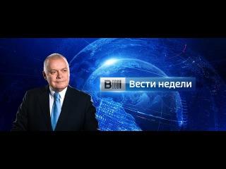 Вести недели с Дмитрием Киселевым 06.12.2015