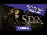 Styx Master of Shadows. Релизный трейлер Дубляж