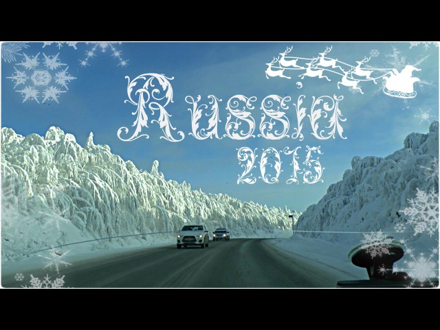 Такого Вы не видели ! Охренительная красота Русской природы.Сказочная русь Мысл ...
