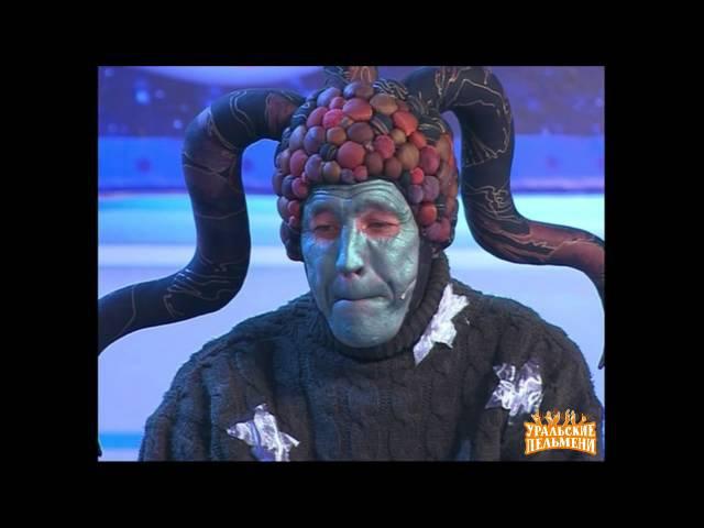 Инопланетянин - Союзы-Аполлоны - Уральские пельмени