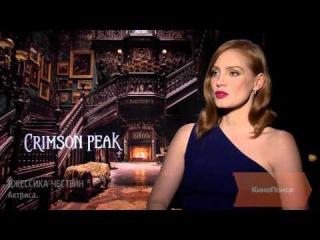 Гильермо дель Торо: «Багровый пик — мой самый красивый фильм»