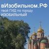 вИзобильном.рф