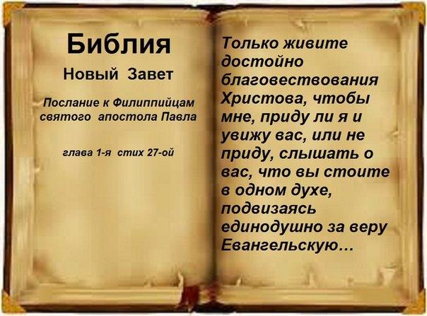 Заповеди ветхого завета и заповеди нового завета