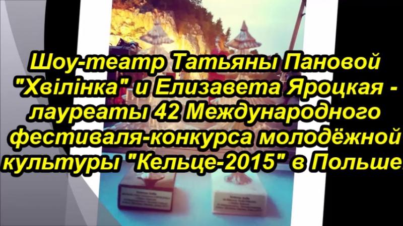 ХВІЛІНКА - ДВАЖДЫ ЛАУРЕАТ 42 МЕЖДУНАРОДНОГО ФЕСТИВАЛЯ-КОНКУРСА МОЛОДЕЖНОЙ КУЛЬТУРЫ КЕЛЬЦЕ 2015