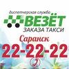 Везет.Заказ такси Саранск 222222 Рузаевка 69996