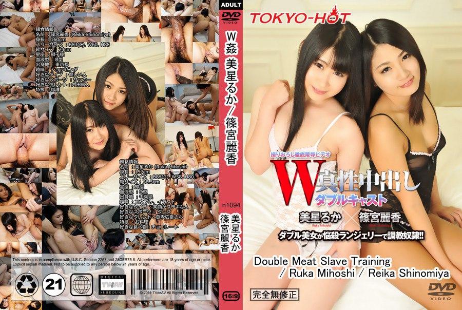 Tokyo Hot n1094 Ruka Mihoshi