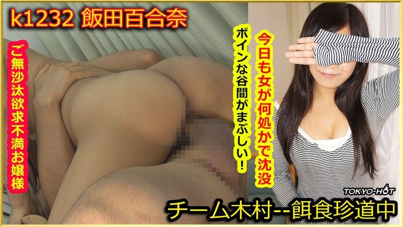 Tokyo Hot k1232 Yurina Iida