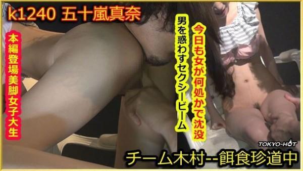 Tokyo Hot k1240 Mana Igarashi