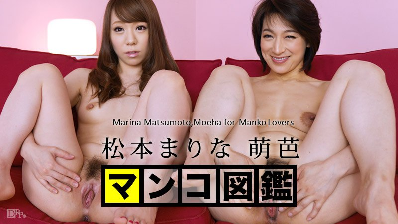 Caribbeancom 082315-001 Marina Matsumoto