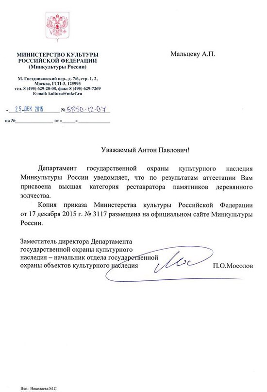 Антон Мальцев получил высшую категорию реставратора памятников деревянного зодчества