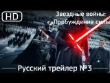 Звездные войны: Пробуждение силы (2015). Трейлер №3 русский дублированный [1080]