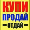 Продам, куплю - Украина!