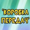"Студия телевидения ""Коробка передач"""