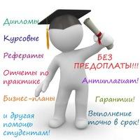 Белгород Диплом Курсовые рефераты бизнес план ВКонтакте Белгород Диплом 33 Курсовые рефераты бизнес план