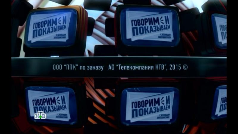 Говорим и показываем с Леонидом Закошанским (Смертельный рейс) (2015)