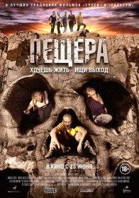 Пещера / La cueva (2014)