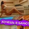 Сауны Киева и Бани Киева - полный каталог!