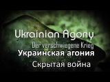В Германии ведётся работа над фильмом «Украинская агония. Скрытая война» («Голос Германии», 20-06-2015)