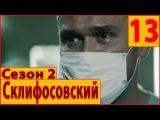 Склифосовский. 2 сезон. 13 серия. Склиф - все серии.