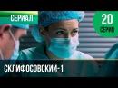 ▶️ Склифосовский 1 сезон 20 серия Склиф Мелодрама Фильмы и сериалы Русские мелодрамы