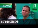 ▶️ Склифосовский 1 сезон 17 серия - Склиф - Мелодрама | Фильмы и сериалы - Русские мелодрамы