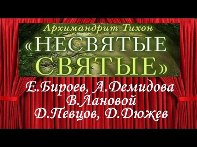 ✜Архимандрит Тихон Шевкунов ~ НЕСВЯТЫЕ СВЯТЫЕ ~ аудиокнига ~ часть 1-я ~ читают выдающиеся артисты.
