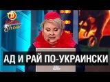 АД и РАЙ по-украински Дизель Шоу 2015 ЮМОР ICTV