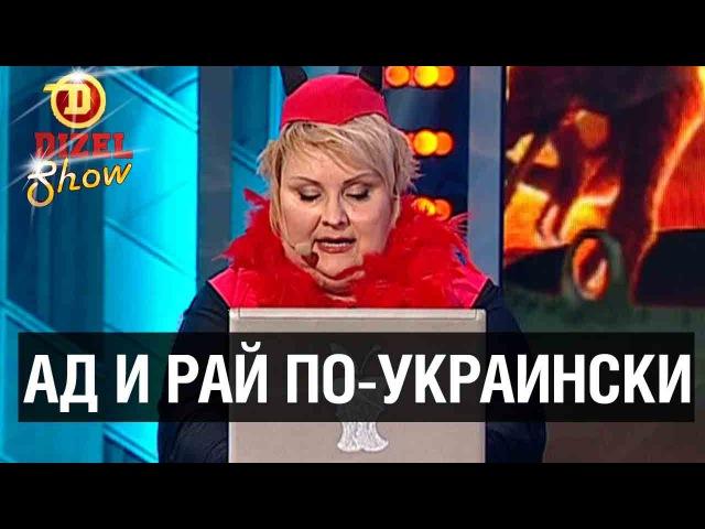 АД и РАЙ по-украински — Дизель Шоу 2015 | ЮМОР ICTV