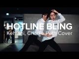 Hotline Bling - Drake (Kehlani &amp Charlie Puth Cover) Jay Kim &amp Jiyoung Youn Choreography