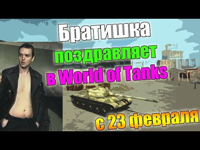 Братишка поздравляет в world of tanks с 23 февраля