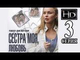 Сестра моя, любовь HD 3 серия 2014 драма мелодрама сериал
