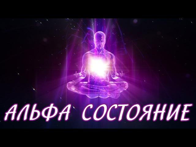 Альфа медитация: базовое упражнение для вхождение в альфа состояние [Светлана Нагородная]