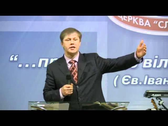 Проповедь: Когда закончатся времена язычников? Проповедь пастора Юрия Стогниенко